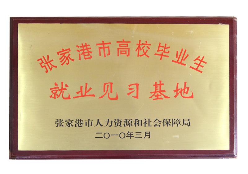 张家港市高校毕业生就业见习基地