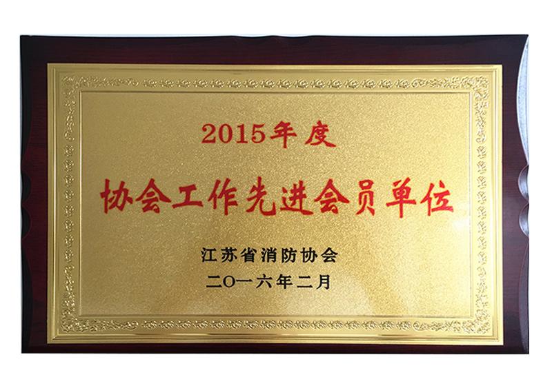 江苏省消防协会工作先进会员单位