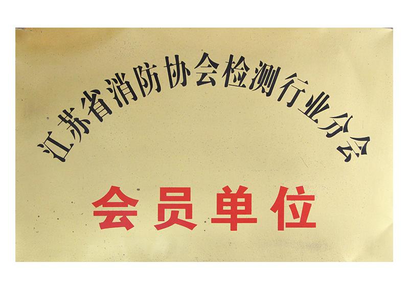 江苏省消防协会检测行业分会会员单位