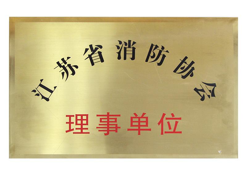 江苏省消防协会理事单位