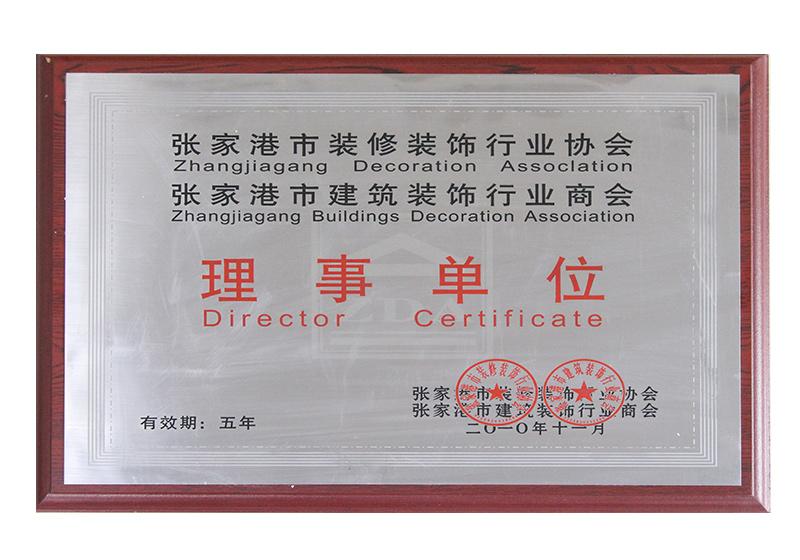 市装修装饰行业协会、市建筑装饰行业商会理事单位