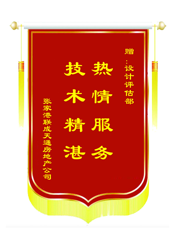 张家港市联成天通房产感谢锦旗