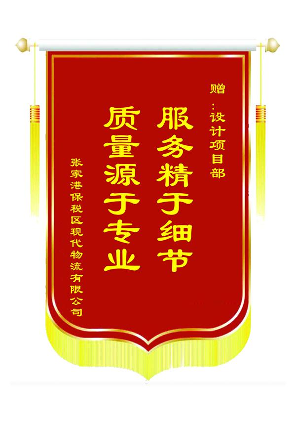 苏州港口张家港保税区现代物流有限公司感谢锦旗