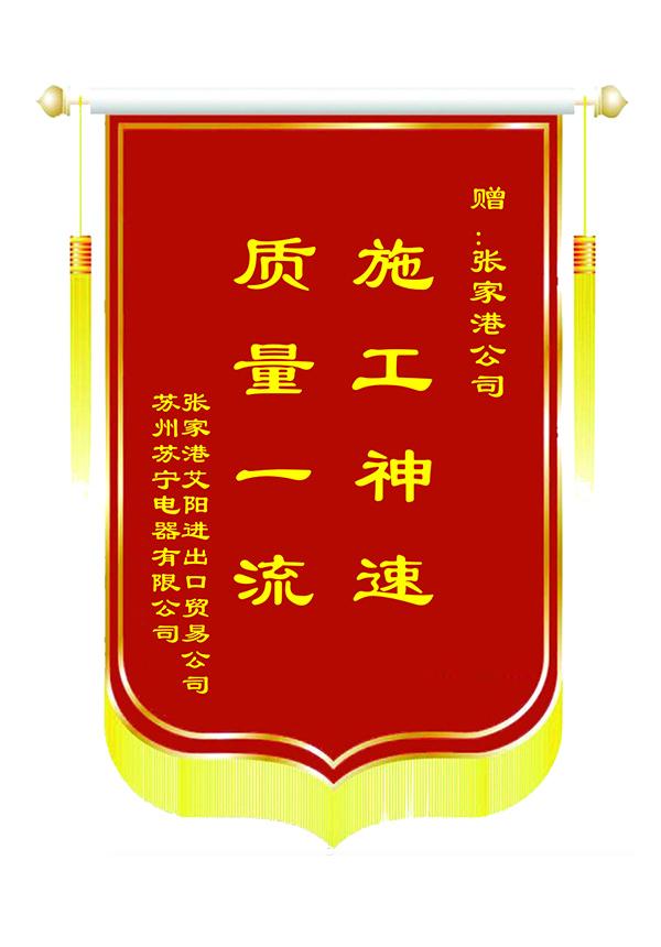 苏州苏宁电器、张家港市艾阳进出口贸易有限公司感谢锦旗
