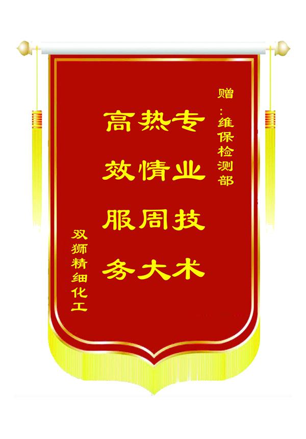 双狮精细化工有限公司锦旗