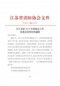热烈祝贺公司获得2019年度江苏省消防协会多项荣誉先进