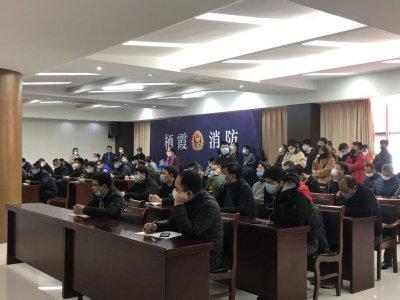 南京公司参加栖霞区消防维保单位工作例会