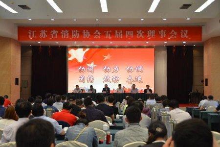 公司陈玉法总经理参加省消防协会五届四次理事会议
