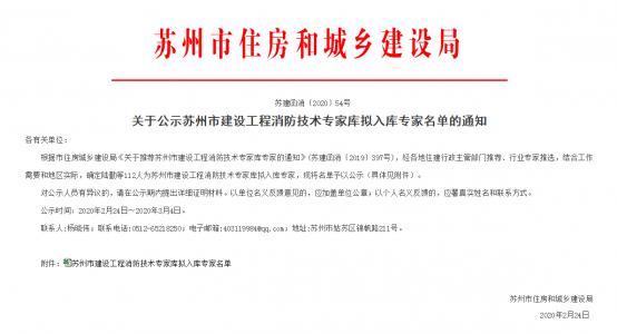 热烈祝贺副总经理邵磊获选苏州市建设工程消防技术专家库专家